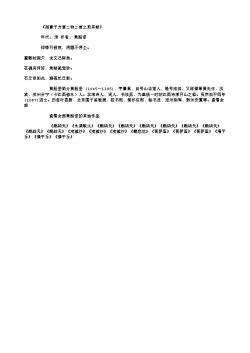 《谢曹子方惠二物二首之煎茶缾》(北宋.黄庭坚)