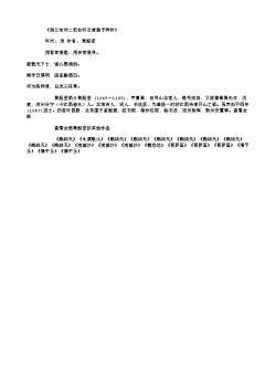 《谢公定和二范秋怀五首邀予同作》_5(北宋.黄庭坚)