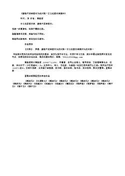 《廖致平送绿荔支为戎州第一王公权荔支绿酒亦》(北宋.黄庭坚)
