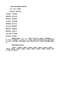 《次韵叔父夷仲送夏君玉赴零陵主簿》(北宋.黄庭坚)