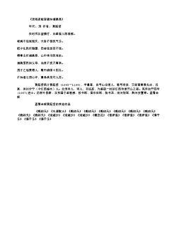 《送郑彦能宣德知福昌县》(北宋.黄庭坚)