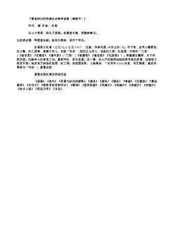《春夜峡州田侍御长史津亭留宴(得筵字)》(北宋.黄庭坚)