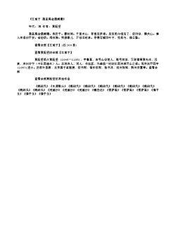 《江城子·画堂高会酒阑珊》(北宋.黄庭坚)