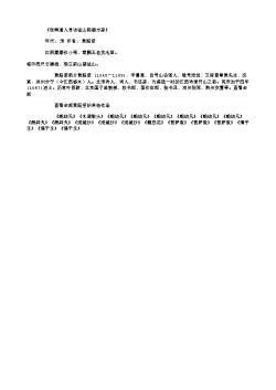 《驻舆遣人寻访後山陈德方家》(北宋.黄庭坚)