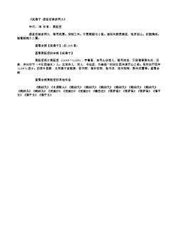 《采桑子·虚堂密候参同火》(北宋.黄庭坚)
