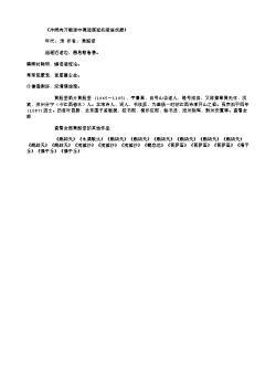 《冲雨向万载道中得逍遥观托宿遂戏题》(北宋.黄庭坚)