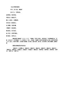 《法云秀禅师真赞》(北宋.黄庭坚)