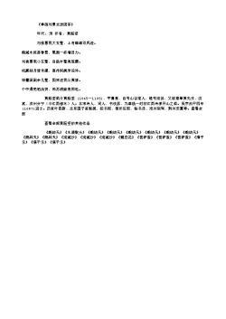 《奉谢刘景文送团茶》(北宋.黄庭坚)