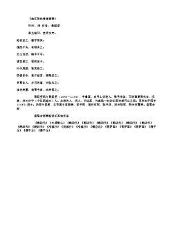 《故江阳杨君画像赞》(北宋.黄庭坚)