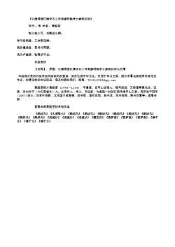 《以酒渴爱江清作五小诗寄廖明略学士兼简初和》_5(北宋.黄庭坚)