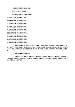 《题虔州东禅圆照师新作御书阁》(北宋.黄庭坚)