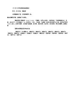 《十月十五早饭清都观逍遥堂》(北宋.黄庭坚)