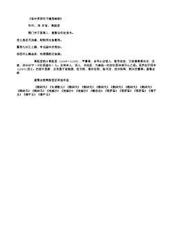 《省中烹茶怀子瞻用前韵》(北宋.黄庭坚)