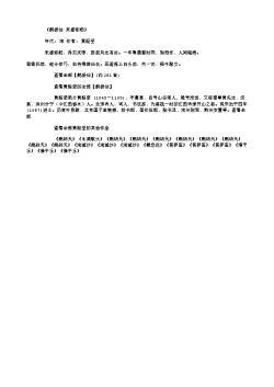 《鹊桥仙·朱楼彩舫》(北宋.黄庭坚)