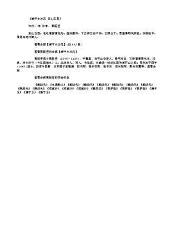 《减字木兰花·巫山古县》(北宋.黄庭坚)