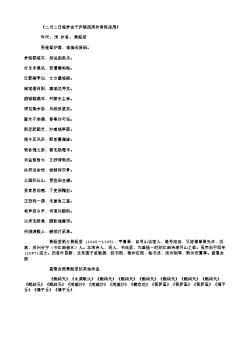《二月二日晓梦会于庐陵西斋作寄陈适用》(北宋.黄庭坚)