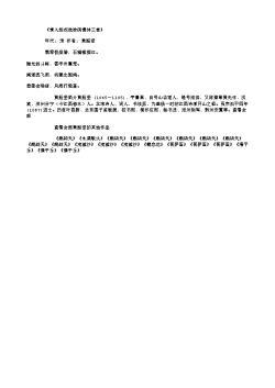 《情人怨戏效徐庾慢体三首》_2(北宋.黄庭坚)