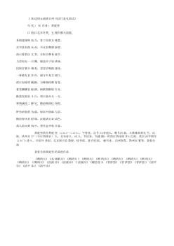 《奉送周元翁锁吉州司法厅赴礼部试》(北宋.黄庭坚)