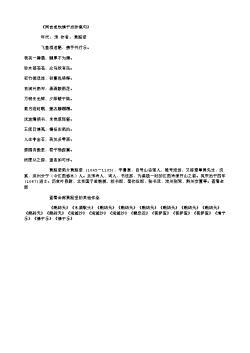《同吉老饮清平戏作集句》(北宋.黄庭坚)