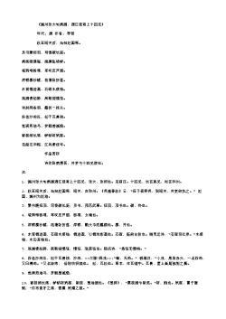 《潞州张大宅病酒,遇江使寄上十四兄》(唐.李贺)