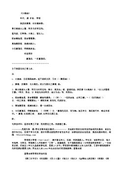 《宿阳城驿对月 自此后诗赴杭州路中作。》(唐.李贺)