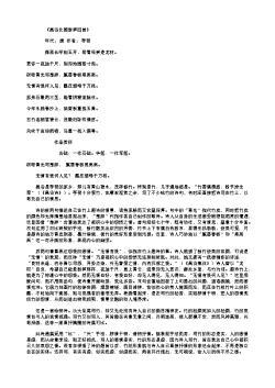 《昌谷北园新笋四首》(唐.李贺)