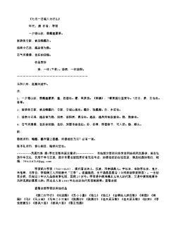 《七月一日晓入太行山》(唐.李贺)