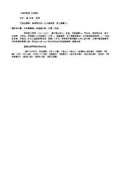 《相和歌辞·江南曲》(唐.李贺)