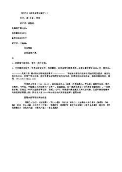 《官不来(题皇甫湜先辈厅)》(唐.李贺)