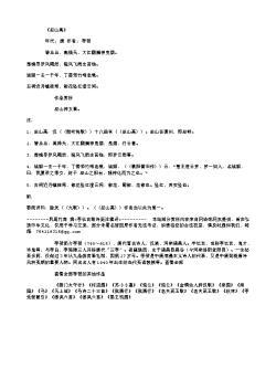 《巫山高》(唐.李贺)