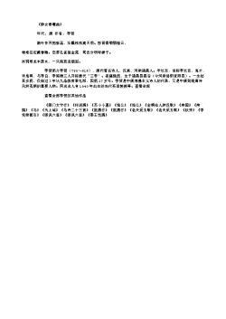 《静女春曙曲》_2(唐.李贺)