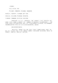 《莫愁曲》_2(唐.李贺)