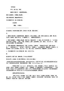 《送史司马赴崔相公幕(一作无名氏诗,一作李》(唐.李贺)