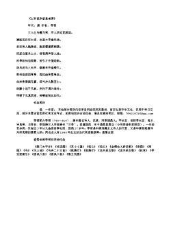 《仁和里杂叙皇甫湜》_2(唐.李贺)