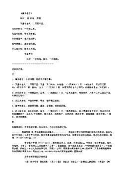 《南中咏雁诗(一作于季子诗,题作南行别弟)》(唐.李贺)