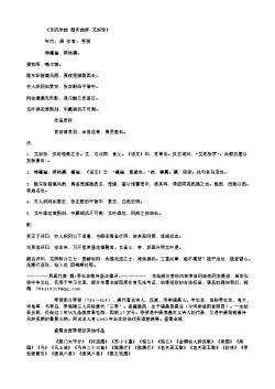 《乐府杂曲·鼓吹曲辞·艾如张》(唐.李贺)