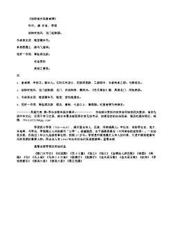 《洛阳城外别皇甫湜》(唐.李贺)