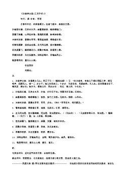 《兰香神女庙(三月中作)》(唐.李贺)