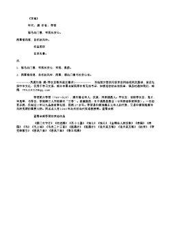 《京城》(唐.李贺)