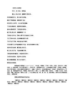 《吴学士石屏歌》(北宋.欧阳修)
