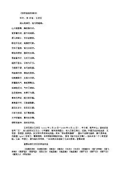 《送李宣叔倅漳州》