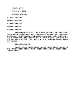 《送刘秀才归河内》(北宋.欧阳修)