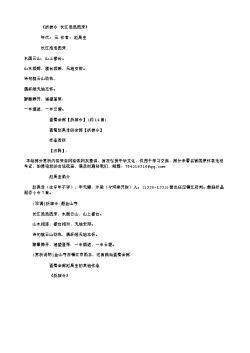 《折桂令·长江浩浩西来》(北宋.王安石)