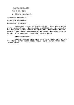 《次韵和吴仲庶池州斋山画图》(北宋.王安石)
