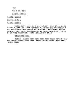 《东皋》_2(北宋.王安石)