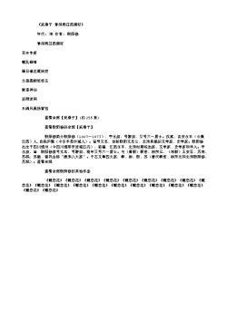 《采桑子·春深雨过西湖好》(北宋.欧阳修)