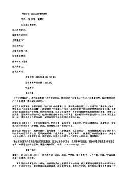 《临江仙·白玉堂前春解舞》(北宋.欧阳修)