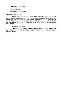 《夏享太庙摄事斋宫闻◇寄原甫》(北宋.欧阳修)