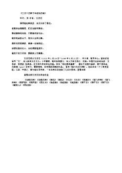 《三月十日韩子华招饮归城》(北宋.王安石)