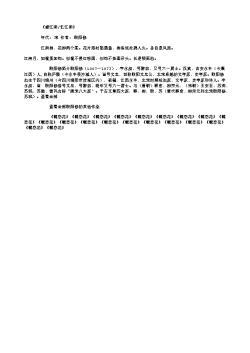 《望江南/忆江南》_2(北宋.欧阳修)